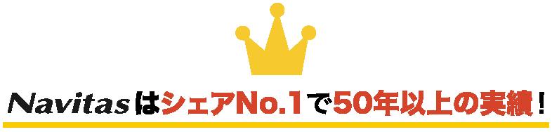 ナビタスはシェアNo.1で50年以上の実績!
