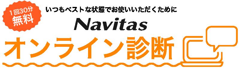 いつもベストな状態でお使いいただくために ナビタスのオンライン診断